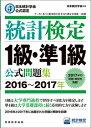 日本統計学会公式認定 統計検定 1級・準1級 公式問題集[2016〜2017年] [ 日本統計学会 ]