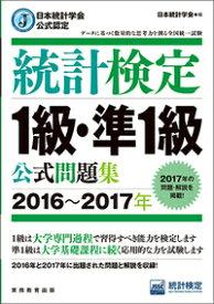 日本統計学会公式認定 統計検定 1級・準1級 公式問題集[2016~2017年] [ 日本統計学会 ]