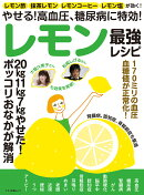 やせる!高血圧、糖尿病に特効!レモン最強レシピ