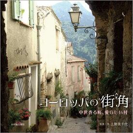 ヨーロッパの街角 中世香る町、愛らしい村 [ 上野美千代 ]