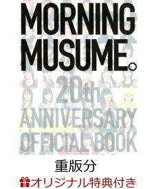 【楽天ブックス限定特典付き】【重版分】モーニング娘。 20周年記念オフィシャルブック