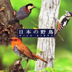 COLEZO!::自然音 日本の野鳥