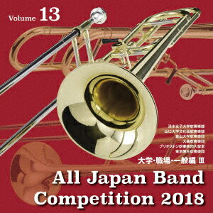 全日本吹奏楽コンクール2018 Vol.13 大学・職場・一般編3 [ (V.A.) ]