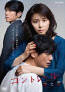 コントレール〜罪と恋〜 DVD-BOX