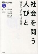 シリーズ戦後日本社会の歴史(3)