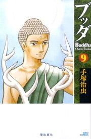 ブッダ(9) (希望コミックス) [ 手塚治虫 ]
