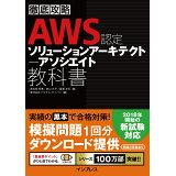 徹底攻略AWS認定ソリューションアーキテクトアソシエイト教科書