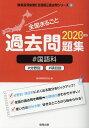 全国まるごと過去問題集国語科(2020年度版) 分野別 項目別 (教員採用試験「全国版」過去問シリーズ) [ 協同教育…