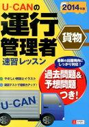 U-CANの運行管理者貨物速習レッスン(2014年版)