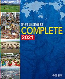 新詳地理資料 COMPLETE 2021 [ 帝国書院編集部 ]
