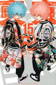 東京卍リベンジャーズ(15) (講談社コミックス) [ 和久井 健 ]
