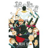 銀の匙(15) (少年サンデーコミックス)