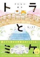 トラとミケ(2)