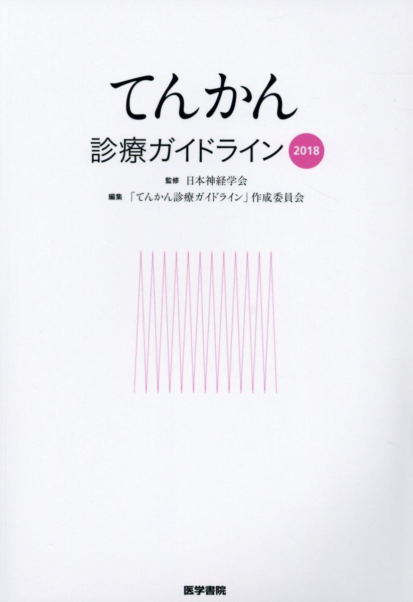てんかん診療ガイドライン2018 [ 日本神経学会 ]
