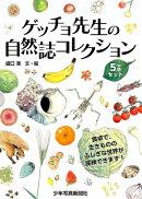 ゲッチョ先生の自然誌コレクション(5巻セット)