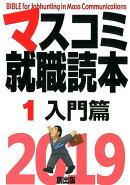 マスコミ就職読本(2019年度版 1)