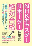 【POD】NHKキャスター・リポーター採用に絶対合格 合格率90%驚異のメソッドであなたの夢を叶えよう!
