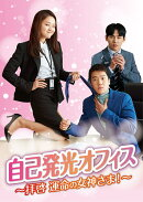 自己発光オフィス〜拝啓 運命の女神さま!〜 DVD-BOX2