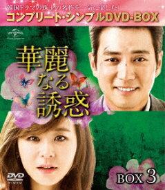 華麗なる誘惑 BOX3<コンプリート・シンプルDVD-BOX5,000円シリーズ>【期間限定生産】 [ チュ・サンウク ]