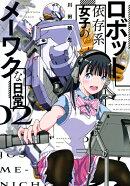 ロボット依存系女子のメーワクな日常(2)