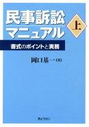 民事訴訟マニュアル(上)
