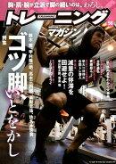 トレーニングマガジン(vol.56)