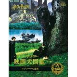 ハリー・ポッター映画大図鑑(第4巻) ホグワーツの生徒 (WIZARDING WORLD)