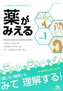 薬がみえる(vol.1)