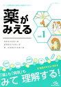 薬がみえる(vol.1) 神経系の疾患と薬 循環器系の疾患と薬 腎・泌尿器系 [ 医療情報科学研究所 ]