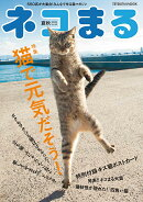 ネコまる 夏秋号 Vol.40