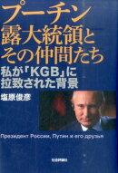 プーチン露大統領とその仲間たち