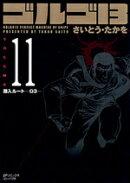 ゴルゴ13(volume 11)