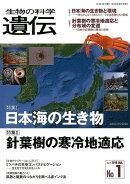 生物の科学遺伝(Vol.72 No.1(201)