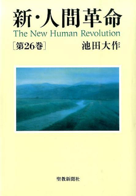 新・人間革命(第26巻) [ 池田大作 ]