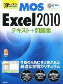 MOS Excel2010テキスト+問題集