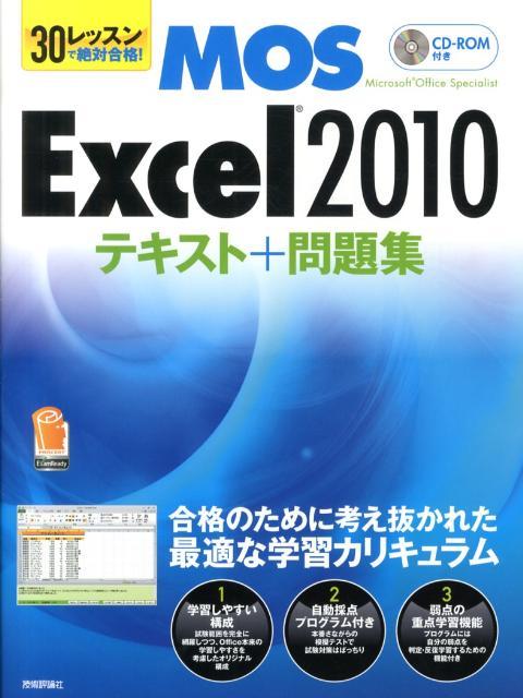 MOS Excel2010テキスト+問題集 30レッスンで絶対合格! [ 本郷PC塾 ]