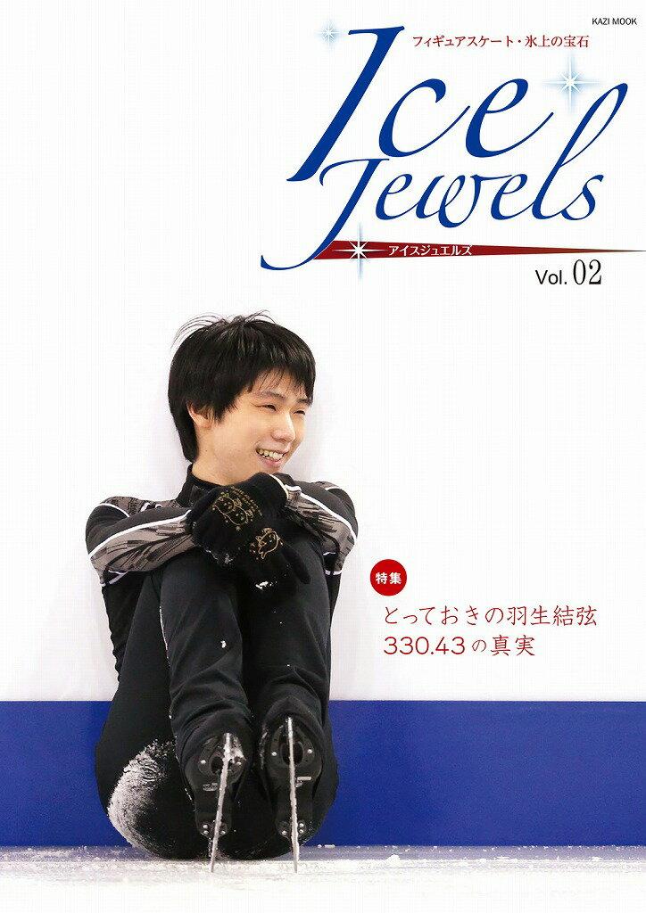 アイスジュエルズ(vol.02) フィギュアスケート・氷上の宝石 羽生結弦「330.43の真実」 (Kazi mook)