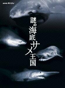 NHKスペシャル 謎の海底サメ王国【Blu-ray】 [ (ドキュメンタリー) ]