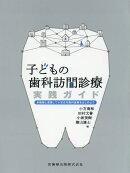 子どもの歯科訪問診療実践ガイド