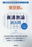 東京都の養護教諭過去問(2020年度版)