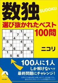 数独選び抜かれたベスト100問 (青春文庫) [ ニコリ ]