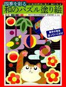四季を彩る和のパズル塗り絵