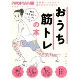 おうち筋トレの本 (日経BPムック 日経WOMAN)