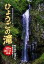ひょうごの滝 [ 神戸新聞総合出版センター ]