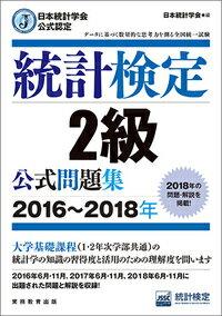 日本統計学会公式認定 統計検定 2級 公式問題集[2016〜2018年] [ 日本統計学会 ]