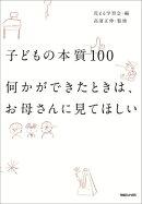 子どもの本質100