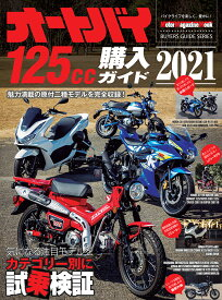 オートバイ125cc購入ガイド(2021) (Motor Magazine Mook BUYERS GUI)