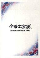 W>今昔文字鏡ユニコードエディション(2010)