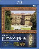 世界の名作絵画 イタリア編【Blu-ray】