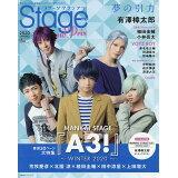 ステージグランプリ(vol.10 2020 SPR) 大特集:MANKAI STAGE『A3!』~WINTER 2 (主婦の友ヒットシリーズ 声優グランプリ特別編集)